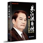 朱江洪自传:我执掌格力的24年