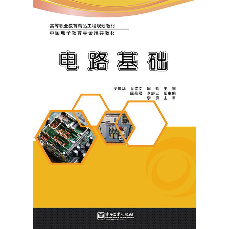 电路项目设计封面