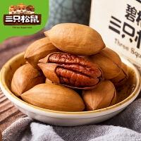 【三只松鼠_碧根果210gx2袋】零食坚果炒货山核桃长寿果干果奶油味