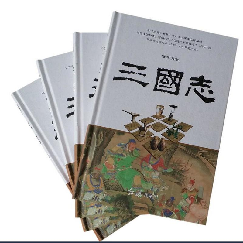 战略计谋书籍 16开4本精装 红旗出版社 定价696 三国志 16开4本精装
