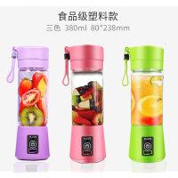 电动玻璃榨汁杯迷你水果汁机充电宝家用小旋风便携式全自动榨汁机380ML 可给手机充电