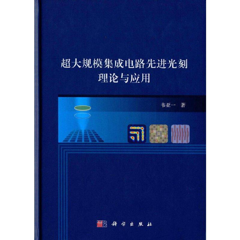 规模集成电路先进光刻理论与应用 韦亚一 9787030482686 全新正版图书