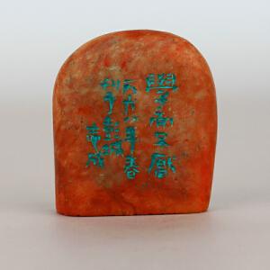 精品印章:学而不厌,国际艺林首席铭文篆刻大师观云王明善先生