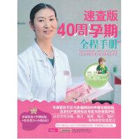 全新正版速查版40周孕期全程手册 李扬 9787533759087 安徽科学技术出版社