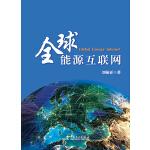 全球能源互联网(电子书)