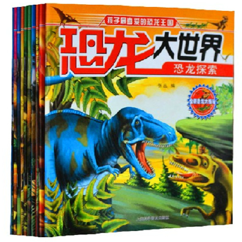 恐龙档案 恐龙探索 恐龙百科每个故事都有不同的主人公,可爱的小动物