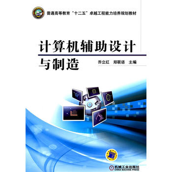 计算机辅助设计与制造 乔立红,郑联语 9787111475903 机械工业出版社