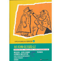 正版图书R8_好兵帅克历险记 9787532147755 上海文艺出版社