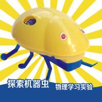 探索小子科普玩具物理实验教材益智玩具EKD010机器虫6周岁以上