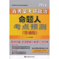 肖秀荣2014考研政治命题人考点预测(背诵版)(选择题和分析题分类归纳,双色印刷)