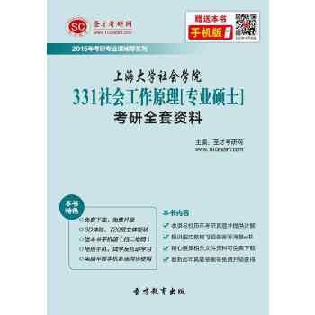 上海大学社会学院331社会工作原理[专业硕士]考研