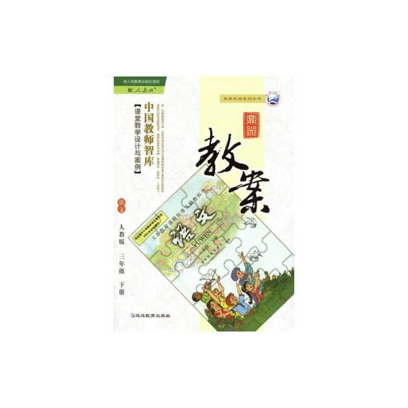 下册语文课本使用卓奥天瑞中国教师智库课堂教学设计与案例延边教育