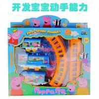 小猪佩奇DIY益智电动轨道小火车 儿童拼装轨道车模型玩具车