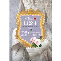 白公主(电子书)