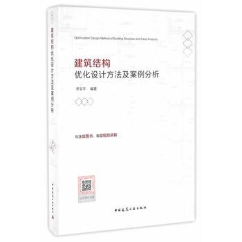 建筑结构优化设计方法及案例分析 李文平著 9787112193288