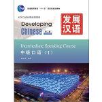 发展汉语 中级口语 Ⅰ 第二版(含1MP3)