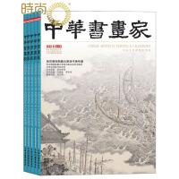 中华书画家 2017年全年杂志订阅新刊预订1年共12期 7折