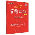 2017百题大过关.高考语文:基础知识十个100题(修订版)