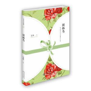 同林鸟(展现中国式婚姻众生相。《山楂树之恋》作者艾米告诉我们:婚姻虽然复杂多变,但真爱永存。你悲,你痛,你病,你老,我始终不舍,亦不弃!赠精美书签)