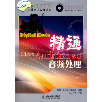 精通Adobe Audition 2 0音频处理(1CD)