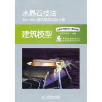 水晶石技法3ds Max建筑模型实战手册 9787115242853