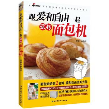 跟爱和自由一起玩转面包机欢迎选购升级版《让面包机做出好面包》面包烘焙第1名博!2500万人次验证!200个配方×4种参考重量 烘焙百分比=无穷尽的百变面包!适用于任何品牌、任何型号的面包机,0基础也能100%成功!