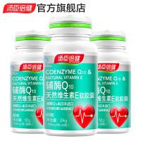 汤臣倍健辅酶Q10天然维生素E软胶囊60粒 2瓶 增强免疫力