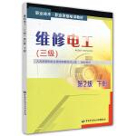 维修电工(三级)第2版 下册 1+X职业技术・职业资格培训教材