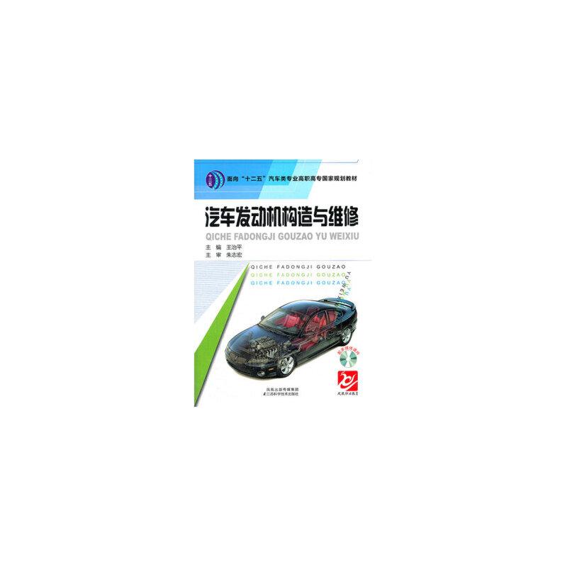 汽车发动机构造与维修 9787534573514