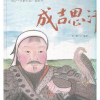 """""""故事中国""""图画书系列:成吉思汗(精装)"""