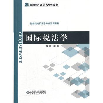 国际税法学
