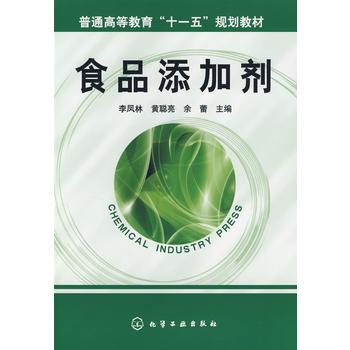 食品添加剂(李凤林)