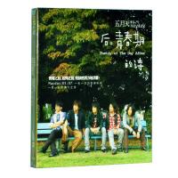 正版现货丨包邮 第七张专辑 五月天 后青春期的诗(CD)突然好想你
