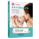 坐月子与新生儿护理