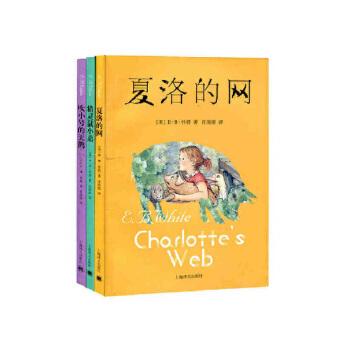 吹小号的天鹅 精灵鼠小弟 夏洛的网 共3册