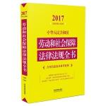 中华人民共和国劳动和社会保障法律法规全书(含相关政策及典型案例)(2017年版)