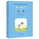 论语(中国孔子基金会传统文化教育分会测评指定校本教材)(全2册)