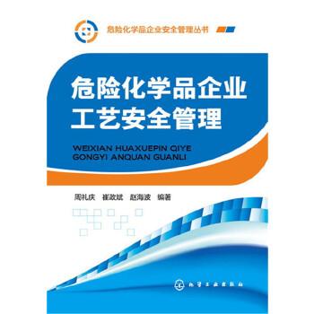 危险化学品企业工艺安全管理