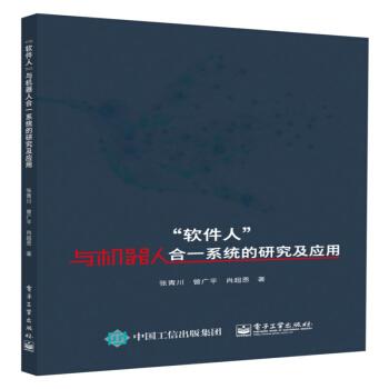 正版 软件人 与机器人合一系统的研究及应用 张青川 机器人控制系统计算机科学高等院校计算机自动化智能