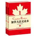 加拿大语文读本(英汉双语版)(套装上下册)