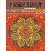 中国织绣服饰全集1:织染卷