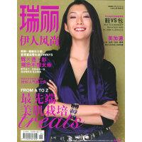 瑞丽伊人风尚(随刊赠送强生婴儿柔嫩沐浴乳一袋)(2005年9月11日・总第188期)