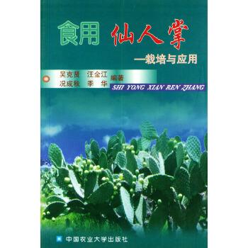 食用仙人掌——栽培与应用