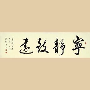 《宁静致远》梁起华-中国美术学会副主席,山西省书协会员