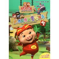 猪猪侠 积木世界的童话故事5 广东咏声文化传播有限公司