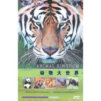 动物大世界(16dvd)