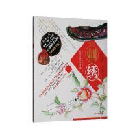 正版中国传统时尚刺绣手工艺教学 刺绣基础课堂书+DVD光盘碟片