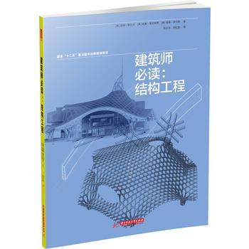 建筑师必读:结构工程