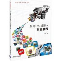 正版R7_乐高EV3机器人初级教程 9787302373353 清华大学出版社 高山