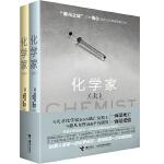 化学家(全2册)
